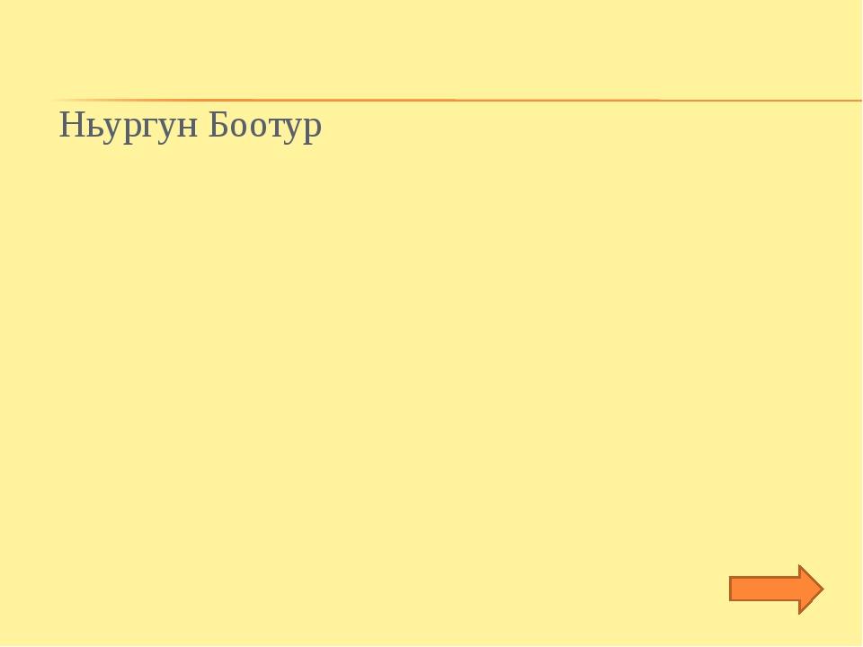 Ньургун Боотур