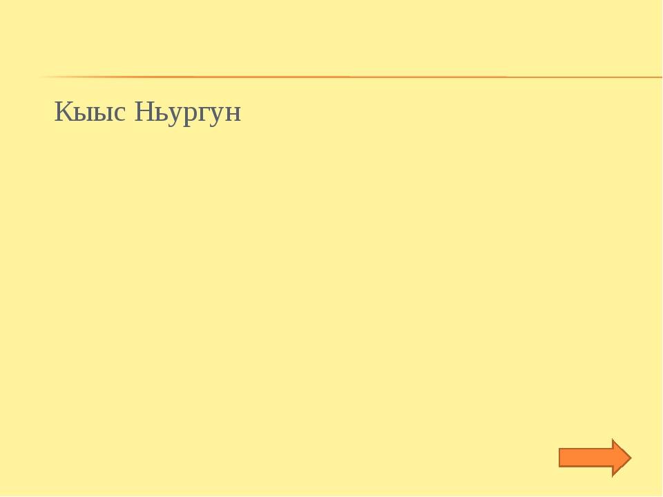Кыыс Ньургун