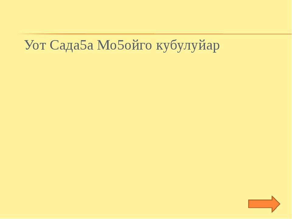 Уот Сада5а Мо5ойго кубулуйар