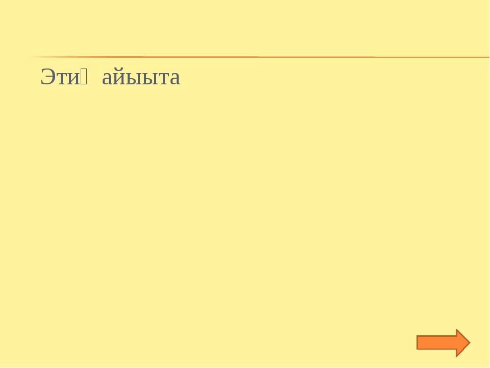 Этиң айыыта