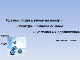 Презентация к уроку на тему : «Реакции ионного обмена и условия их протекани