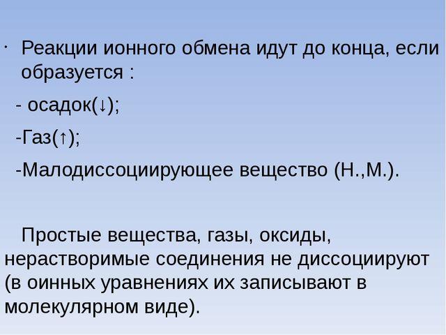Реакции ионного обмена идут до конца, если образуется : - осадок(↓); -Газ(↑)...