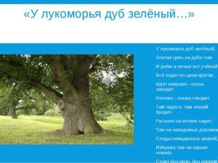 «У лукоморья дуб зелёный…» У лукоморья дуб зелёный; Златая цепь на дубе том: