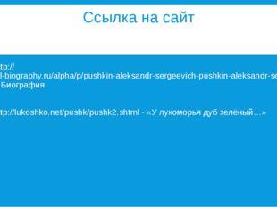 Ссылка на сайт http://all-biography.ru/alpha/p/pushkin-aleksandr-sergeevich-p