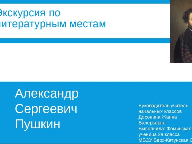 Экскурсия по литературным местам Александр Сергеевич Пушкин Руководитель учит...