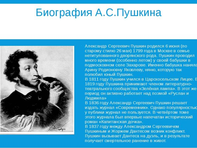Биография А.С.Пушкина Александр Сергеевич Пушкин родился 6 июня (по старому с...