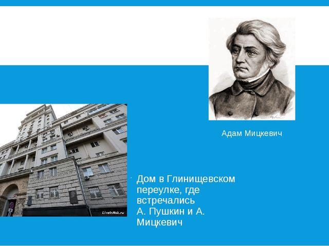 Дом в Глинищевском переулке, где встречались А. Пушкин и А. Мицкевич Адам Миц...