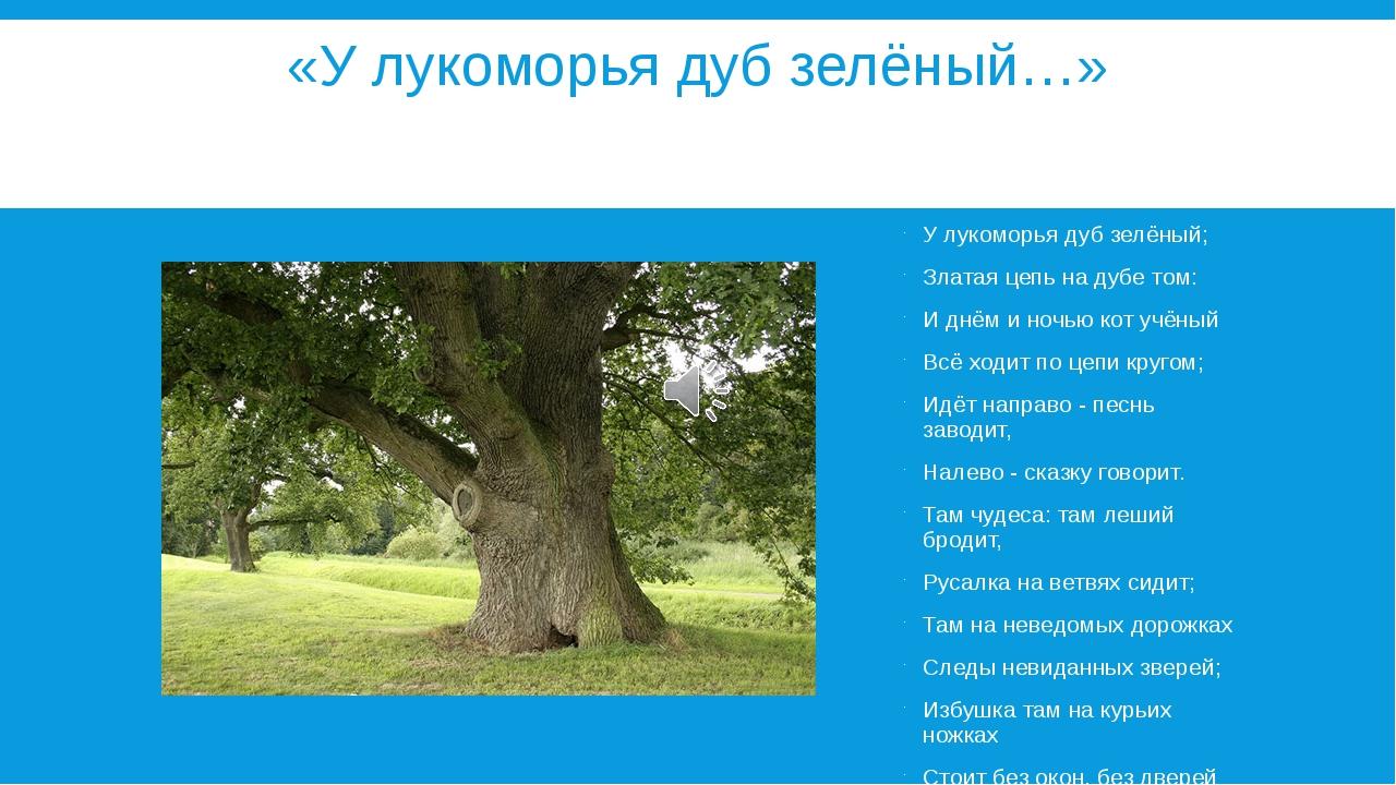 «У лукоморья дуб зелёный…» У лукоморья дуб зелёный; Златая цепь на дубе том:...