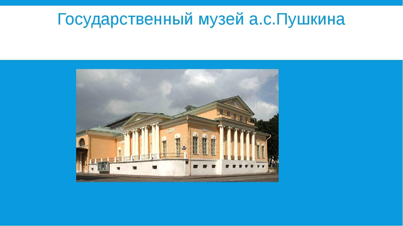 Государственный музей а.с.Пушкина
