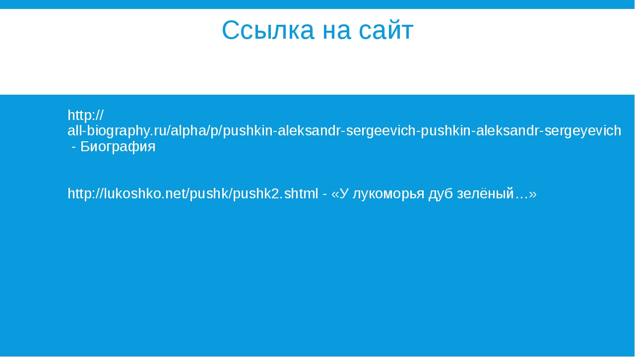 Ссылка на сайт http://all-biography.ru/alpha/p/pushkin-aleksandr-sergeevich-p...