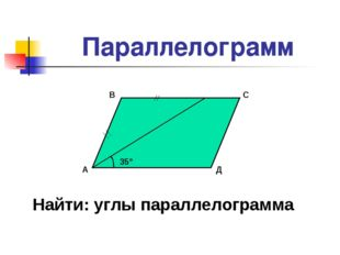 Параллелограмм 35° A В С Д Найти: углы параллелограмма
