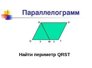 Параллелограмм 3 2 Q R S T M Найти периметр QRST