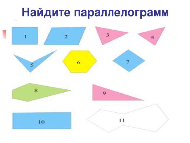 Найдите параллелограмм