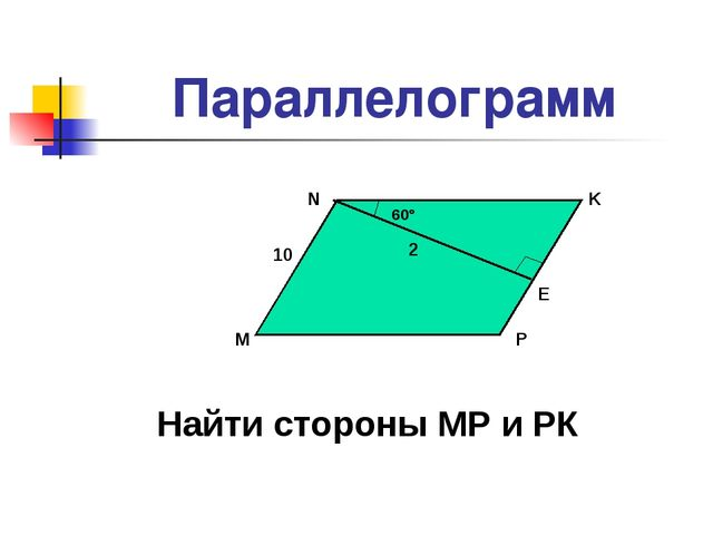 Параллелограмм 60° М 10 N K P Найти стороны МР и РК 2 Е