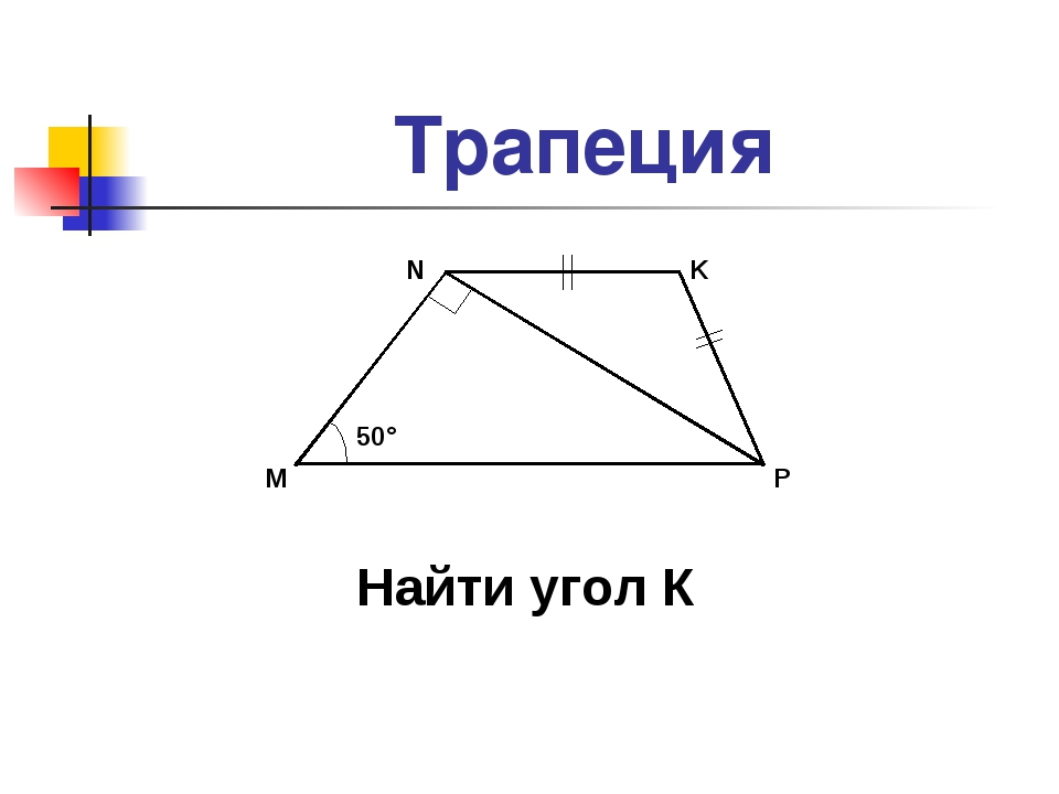 Трапеция 50° M N K P Найти угол К
