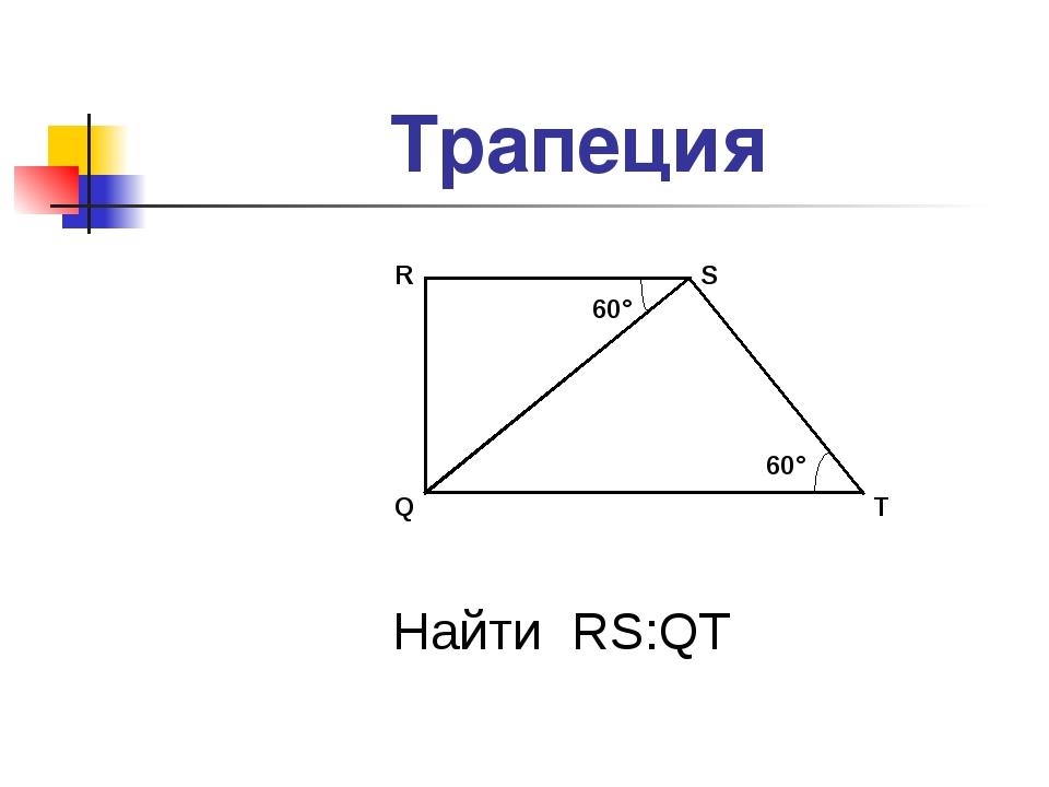 Трапеция Q R S T 60° 60° Найти RS:QT