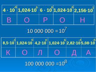 4 ∙ 10 1,024∙10 6 ∙ 10 1,024∙10 2,156∙10 1,024∙10 1,024∙10 8,5∙10 4,2∙10 2,82
