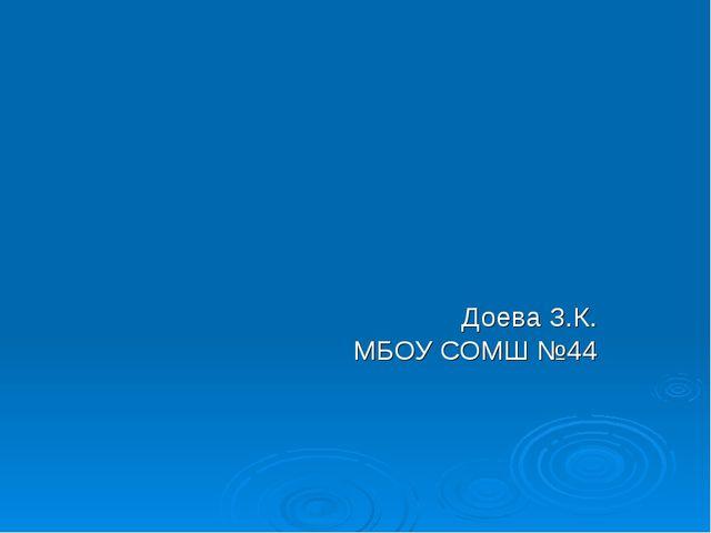 Доева З.К. МБОУ СОМШ №44