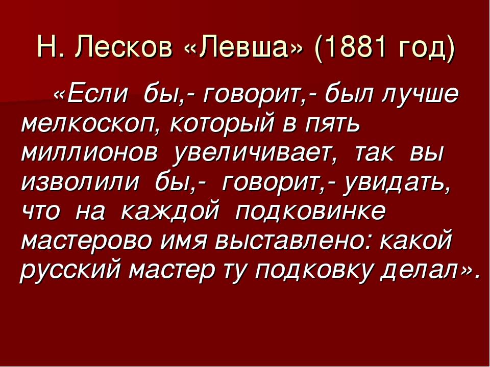 Н. Лесков «Левша» (1881 год) «Если бы,- говорит,- был лучше мелкоскоп, кото...