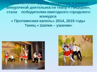 Танцевальная группа, созданная в рамках внеурочной деятельности театр « Лицед