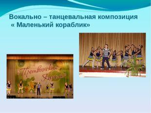 Вокально – танцевальная композиция « Маленький кораблик»