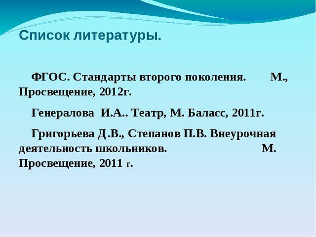 Список литературы. ФГОС. Стандарты второго поколения. М., Просвещение, 2012г....
