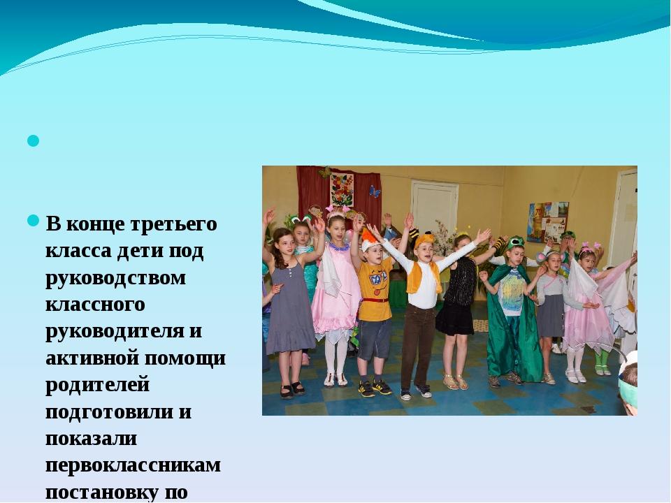 В конце третьего класса дети под руководством классного руководителя и актив...