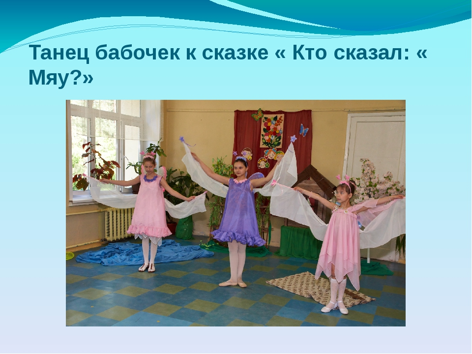 Танец бабочек к сказке « Кто сказал: « Мяу?»