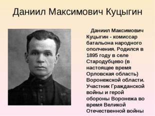 Даниил Максимович Куцыгин  Даниил Максимович Куцыгин - комиссар батальона на
