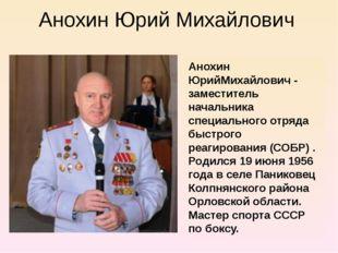 Анохин Юрий Михайлович Анохин ЮрийМихайлович - заместитель начальника специал