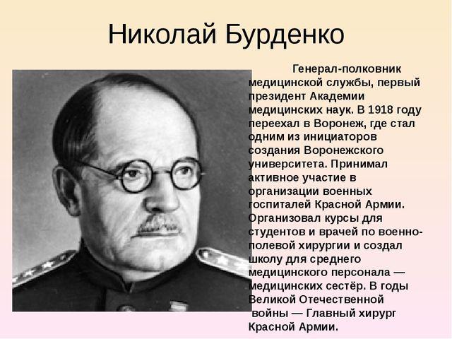Николай Бурденко Генерал-полковник медицинской службы, первый президент Акаде...