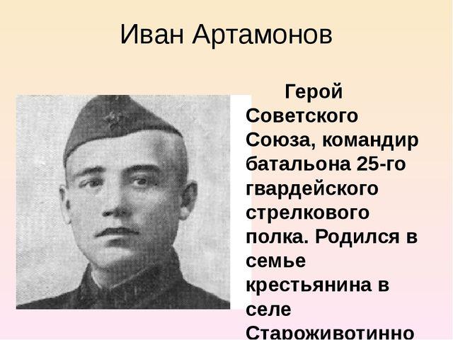 Иван Артамонов Герой Советского Союза, командир батальона 25-го гвардейского...