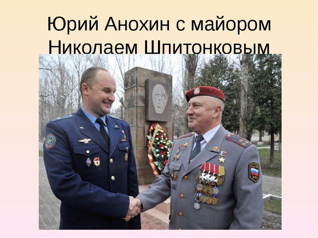 Юрий Анохин с майором Николаем Шпитонковым