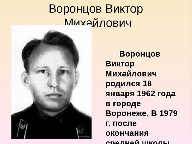 Воронцов Виктор Михайлович Воронцов Виктор Михайлович родился 18 января 1962...