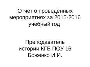 Отчет о проведённых мероприятиях за 2015-2016 учебный год Преподаватель истор