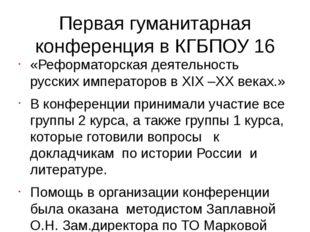 Первая гуманитарная конференция в КГБПОУ 16 «Реформаторская деятельность русс