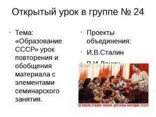 Открытый урок в группе № 24 Тема: «Образование СССР» урок повторения и обобще