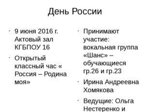 День России 9 июня 2016 г. Актовый зал КГБПОУ 16 Открытый классный час « Росс