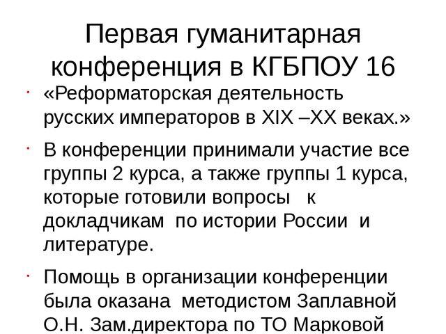 Первая гуманитарная конференция в КГБПОУ 16 «Реформаторская деятельность русс...