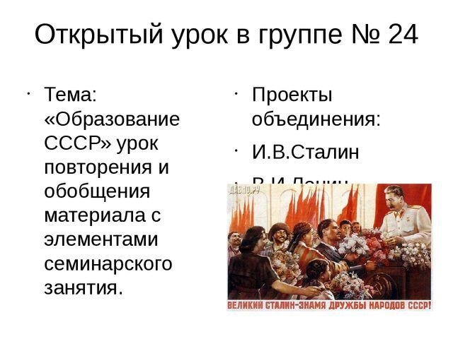 Открытый урок в группе № 24 Тема: «Образование СССР» урок повторения и обобще...