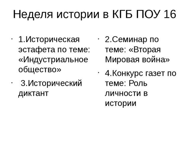 Неделя истории в КГБ ПОУ 16 1.Историческая эстафета по теме: «Индустриальное...