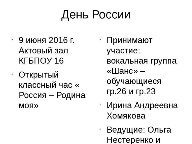 День России 9 июня 2016 г. Актовый зал КГБПОУ 16 Открытый классный час « Росс...