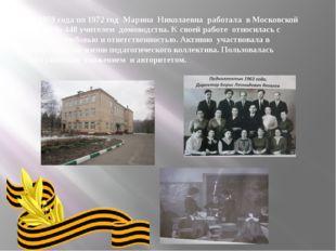 С 1959 года по 1972 год Марина Николаевна работала в Московской школе № 448