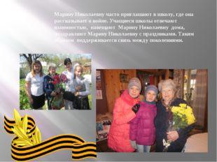 Марину Николаевну часто приглашают в школу, где она рассказывает о войне. Уч
