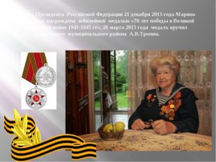 Указом Президента Российской Федерации 21 декабря 2013 года Марина Николаевн