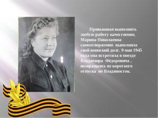 Привыкшая выполнять любую работу качественно, Марина Николаевна самоотвержен