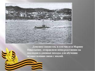 Девушек-связистов, в том числе и Марину Николаевну, отправляли непосредствен