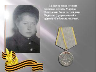 За безупречное несение Воинской службы Марина Николаевна была награждена Мед