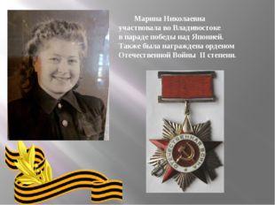 Марина Николаевна участвовала во Владивостоке в параде победы над Японией. Т