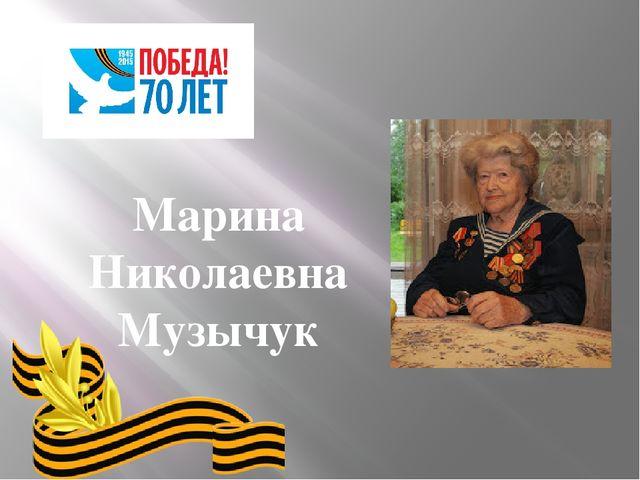 Марина Николаевна Музычук